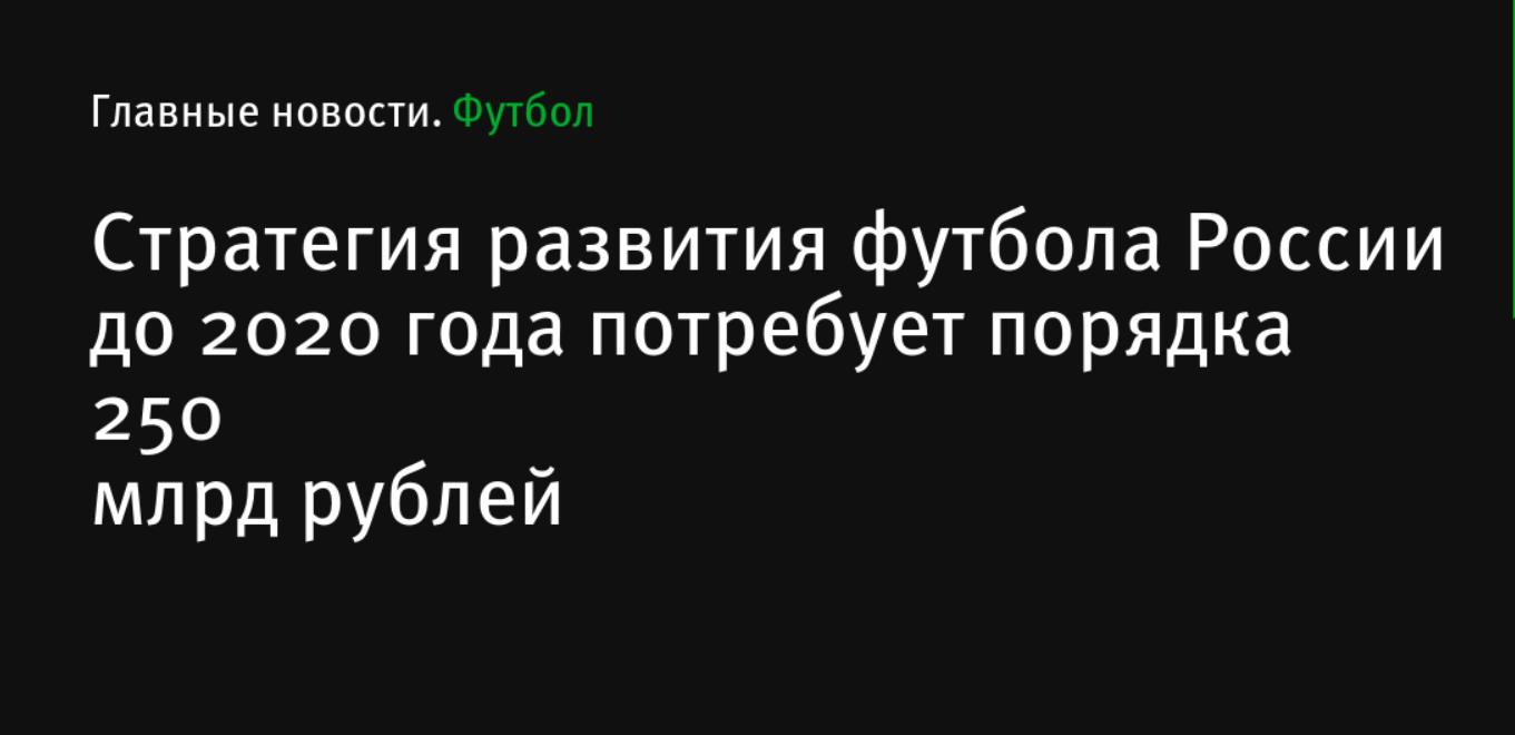 Стратегии развития российского футбола
