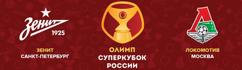 Суперкубок России 2019