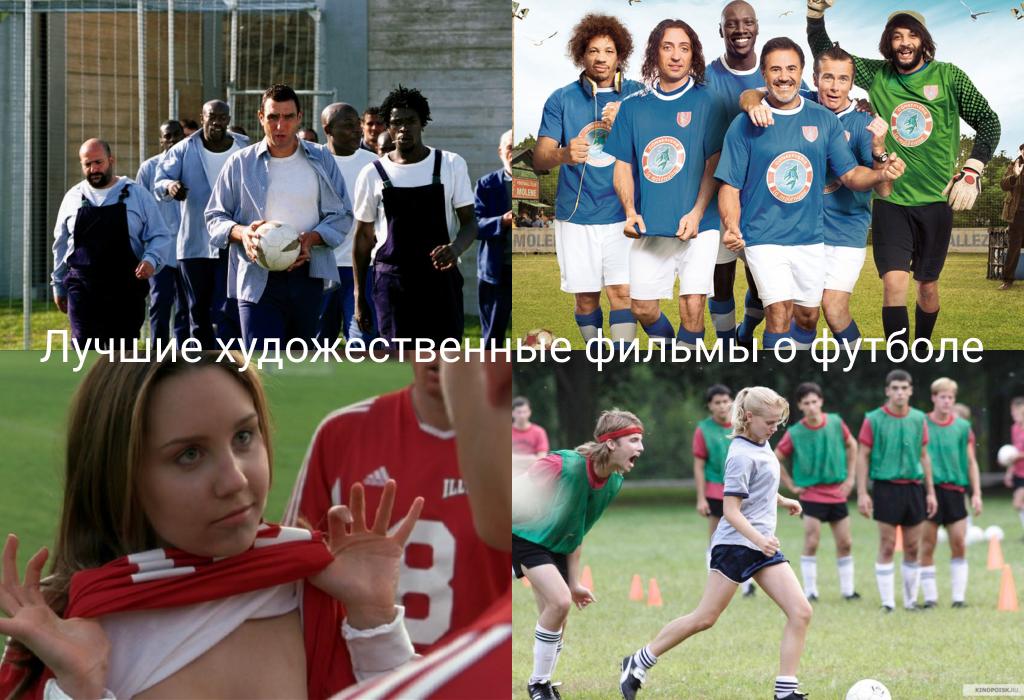 Фильмы о футболе