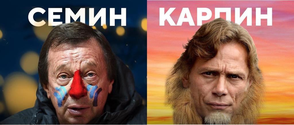 Сёмин/Карпин