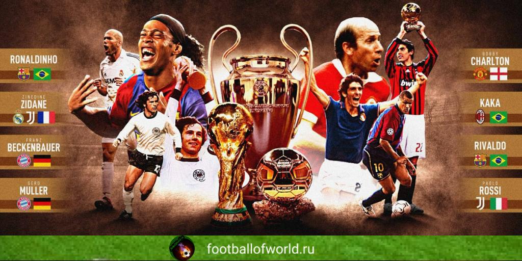 """8 игроков, выигравших """"Золотой мяч"""", Лигу чемпионов и Чемпионат мира"""